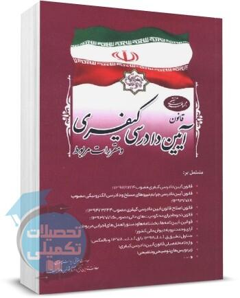 مجموعه تنقیحی قانون آیین دادرسی کیفری و مقررات مربوط | انتشارات ریاست جمهوری