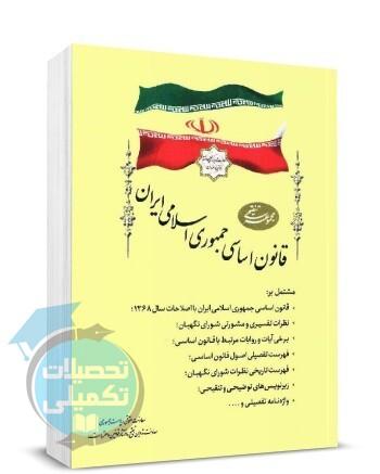 مجموعه تنقیحی قانون اساسی جمهوری اسلامی ایران انتشارات ریاست جمهوری
