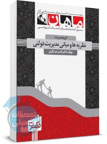 نظریه ها و مبانی مدیریت دولتی ماهان اثر دکتر ناصر عسگری