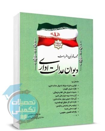 مجموعه قوانین و مقررات دیوان عدالت اداری انتشارات ریاست جمهوری