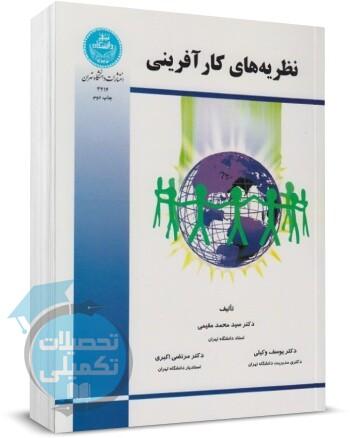 نظریه های کارآفرینی | دکتر مقیمی | انتشارات دانشگاه تهران