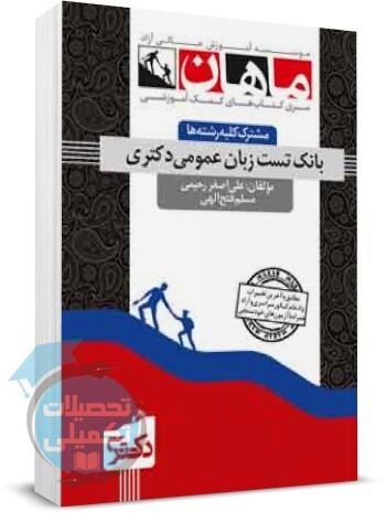 بانک تست زبان عمومی ماهان اثر مهداد پورموسوی و دکتر علی اصغر رحیمی
