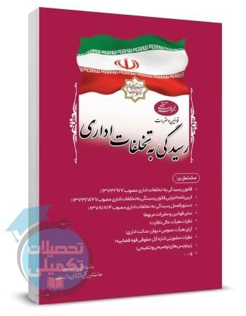 مجموعه تنقیحی قوانین و مقررات رسیدگی به تخلفات اداری انتشارات ریاست جمهوری