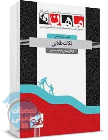 نکات طلایی روانشناسی ماهان اثر ریحانه محمدی