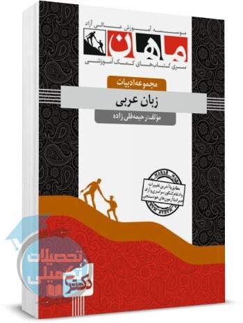 کتاب زبان عربی دکتری ماهان