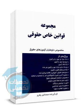 مجموعه قوانین خاص حقوقی اثر محمد امین پاکرو انتشارات آوا