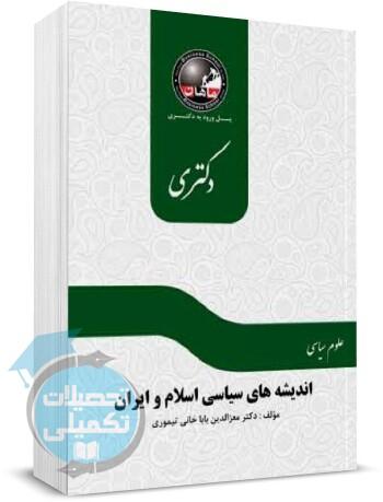 اندیشه های سیاسی اسلام و ایران دکتری ماهان