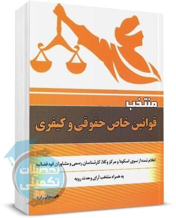 منتخب قوانین خاص حقوقی و کیفری اثر علی رسولی زکریا انتشارات آوا