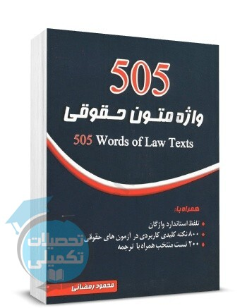 505 واژه متون حقوقی اثر محمود رمضانی انتشارات چتردانش