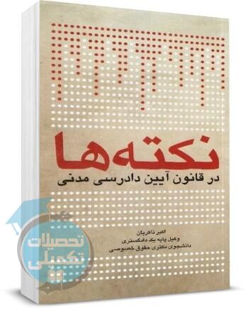 نکته ها در قانون آیین دادرسی مدنی اثر اکبر ذاکریان انتشارات چتردانش