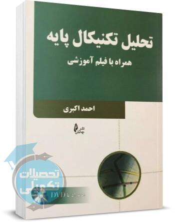 تحلیل تکنیکال پایه همراه فیلم آموزشی اثر احمد اکبری نشر چالش