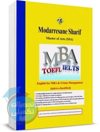 زبان تخصصی مدیریت کسب و کار، امور شهری و MBA