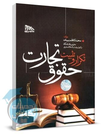 تکرار و تثبیت حقوق تجارت اثر محمد کاظم بیات انتشارات مکتوب آخر
