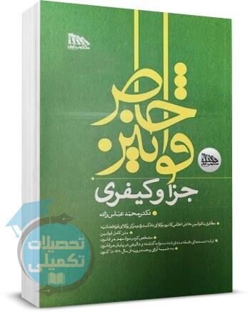 قوانین خاص جزا و کیفری اثر دکتر محمد عباس زاده انتشارات مکتوب آخر
