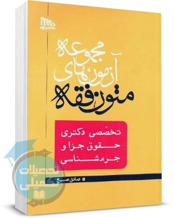 کتاب تست متون فقه صادق صبیح, انتشارات مکتوب آخر