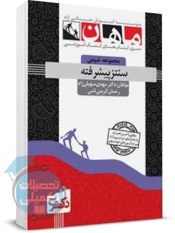سنتز پیشرفته ماهان اثر مهدی سهیلی زاد و رحمان کریمی نامی