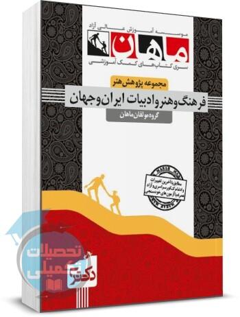 فرهنگ و هنر و ادبیات ایران و جهان دکتری ماهان