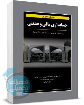 مروری جامع بر حسابداری مالی و صنعتی ایرج نوروش انتشارات نگاه دانش