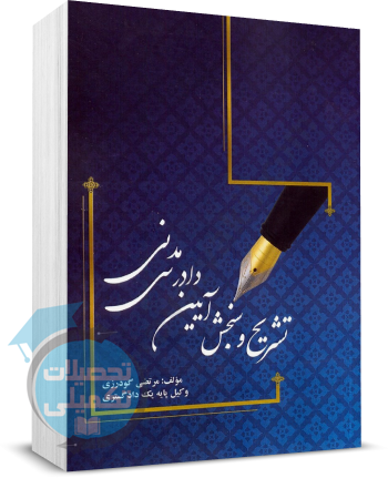 تشریح و سنجش آیین دادرسی مدنی مرتضی گودرزی, انتشارات توازن