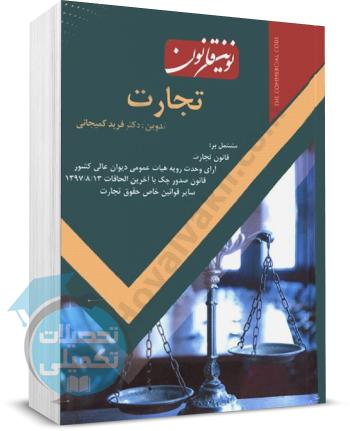 نوین قانون تجارت فرید کمیجانی انتشارات طرح نوین