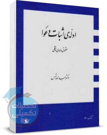 ادله اثبات دعوا دکتر عبدالله شمس انتشارات دراک