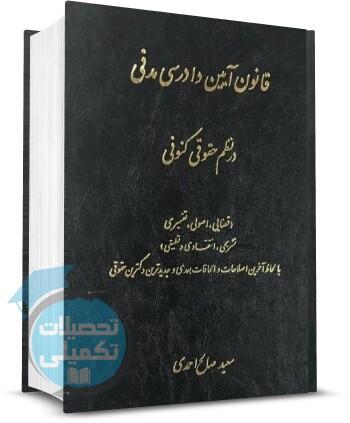 قانون آیین دادرسی مدنی در نظم حقوقی کنونی سعید صالح احمدی نشر آوا