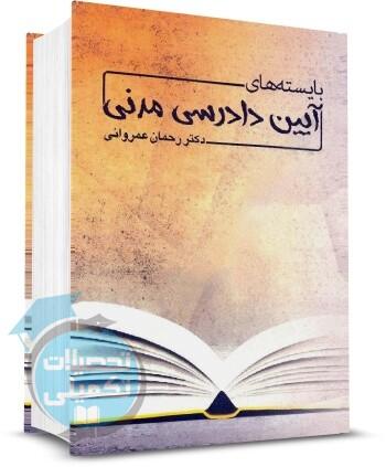 بایسته های آیین دادرسی مدنی عمروانی انتشارات چتر دانش