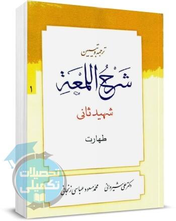 شرح لمعه علی شیروانی طهارت, محمد مسعود عباسی زنجانی, انتشارات دارالعلم