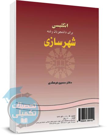انگلیسی برای دانشجویان رشته شهرسازی دکتر حسین فرهادی انتشارات سمت