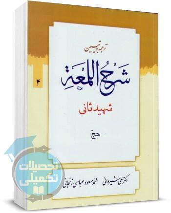 شرح کتاب حج لمعه انتشارات دارالعلم