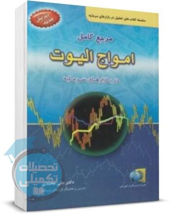 مرجع کامل امواج الیوت در بازارهای سرمایه علی محمدی