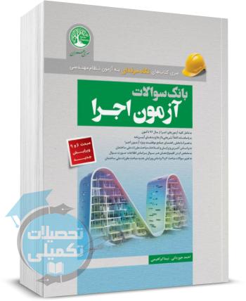 کتاب بانک سوالات آزمون اجرا سری عمران نیما ابراهیمی