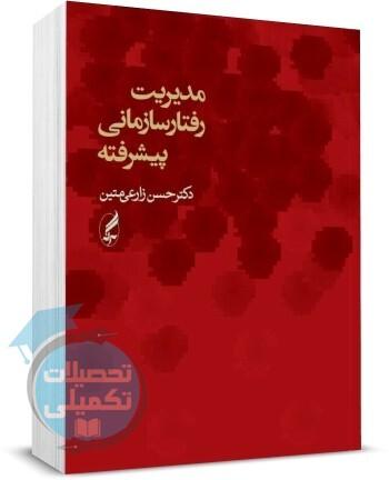 مدیریت رفتار سازمانی پیشرفته دکتر حسن زارعی متین