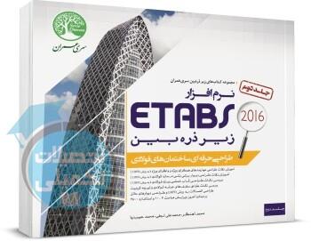 نرم افزار Etabs 2015 زیر ذره بین طراحی ساختمان های فولادی جلد ۲