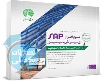 نرم افزار SAP زیر ذره بین طراحی سازه های صنعتی جلد ۱
