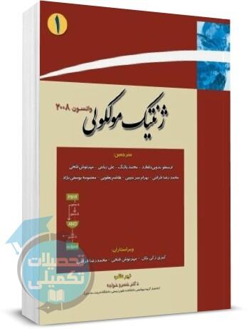 ژنتیک مولکولی واتسون 2008 جلد (1) اثر جیمز واتسون نشر خانه زیست شناسی
