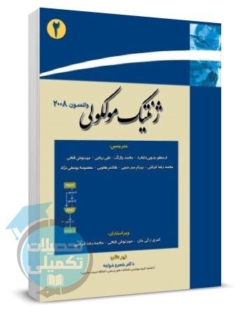 ژنتیک مولکولی واتسون 2008 جلد (2) اثر جیمز واتسون نشر خانه زیست شناسی