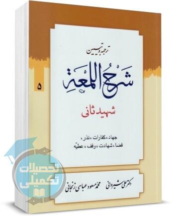 شرح لمعه کتاب جهاد,کفارات,نذر،قضا,شهادت,وقف,عطیه انتشارات دارالعلم