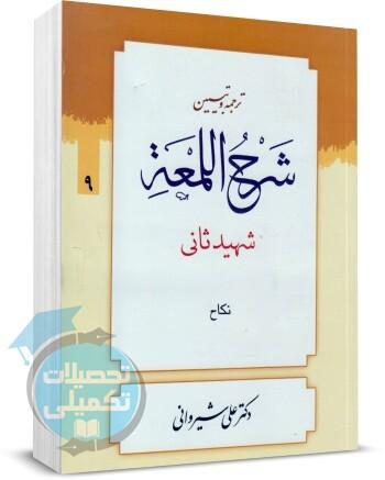 شرح لمعه کتاب نکاح علی شیروانی انتشارات دارالعلم