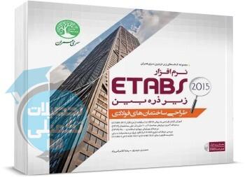 نرم افزار Etabs 2015 زیر ذره بین طراحی ساختمان های فولادی جلد ۱