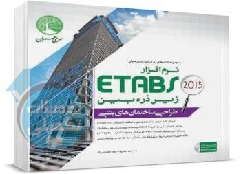 نرم افزار Etabs 2015 زیر ذره بین طراحی ساختمان های بتنی جلد ۱
