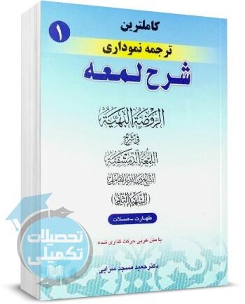 کاملترین ترجمه نموداری شرح لمعه حمید مسجدسرایی جلد اول نشر حقوق اسلامی