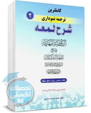 ترجمه نموداری شرح لمعه مسجد سرایی جلد ۲ انتشارات حقوق اسلامی