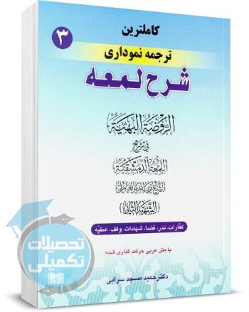 کتاب ترجمه نموداری شرح لمعه مسجد سرایی جلد ۳ انتشارات حقوق اسلامی
