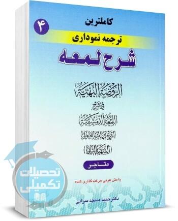 ترجمه نموداری شرح لمعه مسجد سرایی جلد ۴ انتشارات حقوق اسلامی
