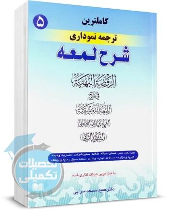 ترجمه نموداری شرح لمعه مسجد سرایی جلد ۵ انتشارات حقوق اسلامی