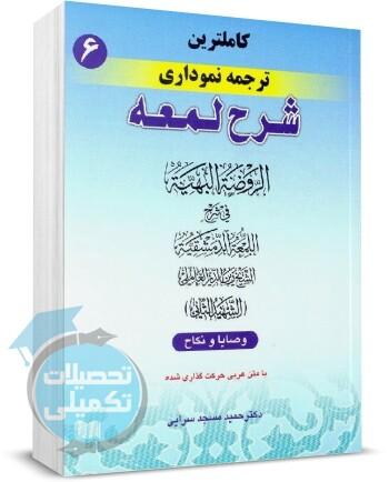 ترجمه نموداری شرح لمعه مسجد سرایی جلد ۶ انتشارات حقوق اسلامی