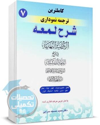 کتاب ترجمه نموداری شرح لمعه مسجد سرایی جلد ۷ انتشارات حقوق اسلامی