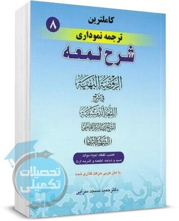 کتاب ترجمه نموداری شرح لمعه مسجد سرایی جلد ۸ انتشارات حقوق اسلامی