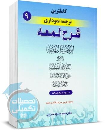کتاب ترجمه نموداری شرح لمعه مسجد سرایی جلد ۹ انتشارات حقوق اسلامی